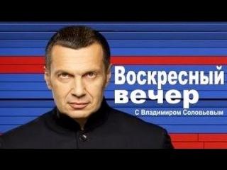 """""""Воскресный вечер"""" с Владимиром Соловьёвым ()"""