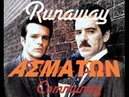Del Shannon - Runaway (Crime Story version).wmv