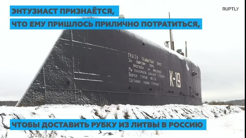 Бывший матрос купил подводную лодку RT