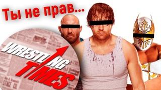 Wrestling Times, ты не прав...