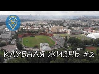 Клубная жизнь, ВЫПУСК 2/ФК Кировец-Восхождение