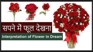 Interpretation of Flower in Dream    Sapne mein Flower dekhna    सपने में फूल देखना