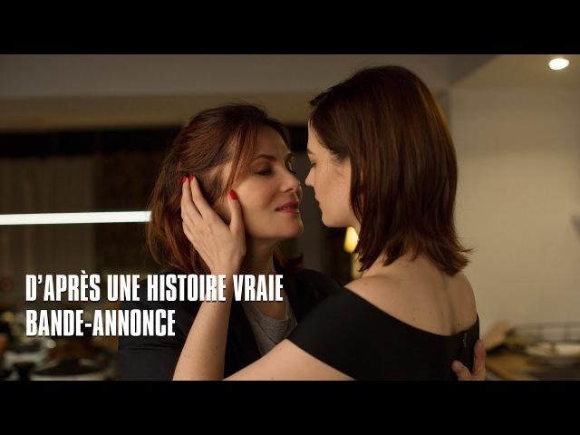 Основано на реальных событиях Daprès une Histoire Vraie Based on a True Story 2017 Bande-Annonce
