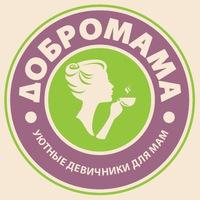 Логотип ДОБРОМАМА. УЮТНЫЕ ДЕВИЧНИКИ ДЛЯ ЖЕНЩИН