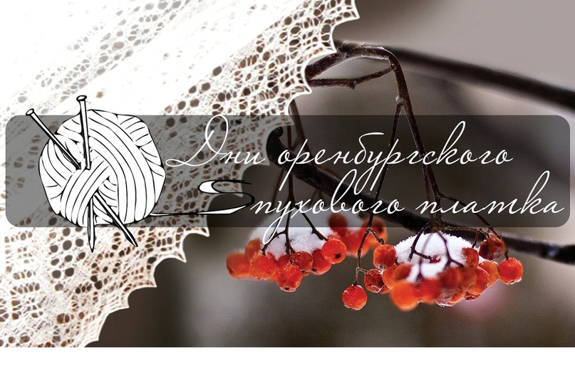 День оренбургского платка «Нетающий узор»., изображение №1