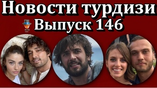 Новости турдизи. Выпуск 146
