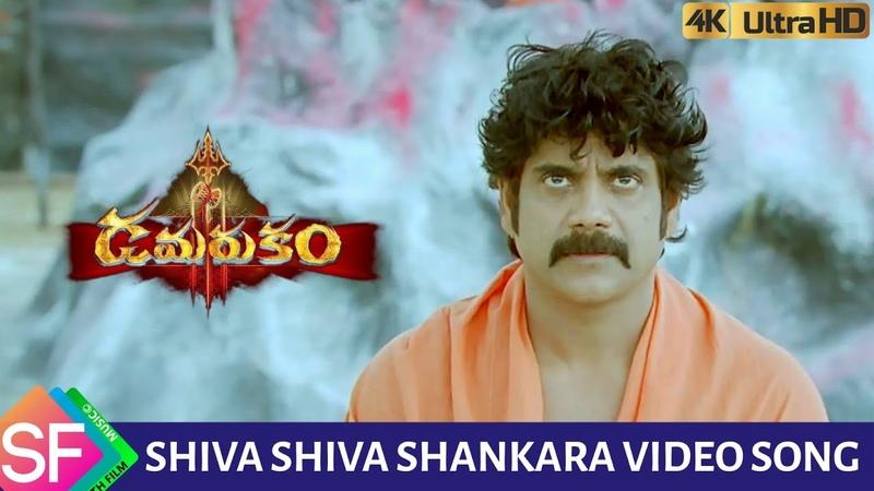 Shiva Shiva Shankara Full video song || Damarukam || Nagarjuna, Anushka Shetty || South Film Music