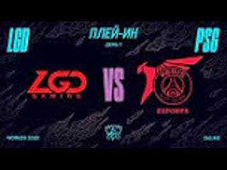LGD vs. PSG - Плей-ин - 2020 World Championship - LGD Gaming vs. PSG Talon (2020)