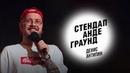 Стендап. Денис Антипин - родственник-бомж, отношения с отцом и сын Витька