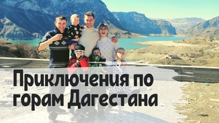 Путешествие в Гуниб на Машине по Горам Дагестана. Из Зимы в Лето. Экстремальные Дороги Дагестана
