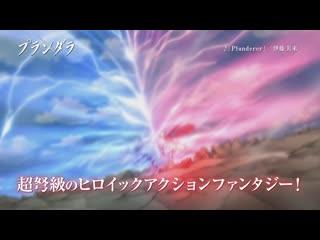 Plunderer - тизер ТВ-аниме. Премьера 8 января 2020 года