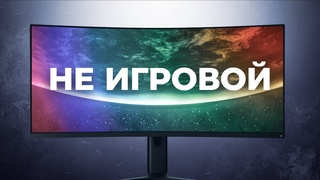 НЕ ДЛЯ ИГР! ОБЗОР XIAOMI Mi 144Hz Curved Gaming Monitor 34