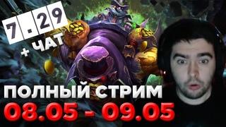 ВЕСЬ СТРИМ СТРЕЙ  -  Лучшее со Стреем / + ЧАТ /ДОТА 2