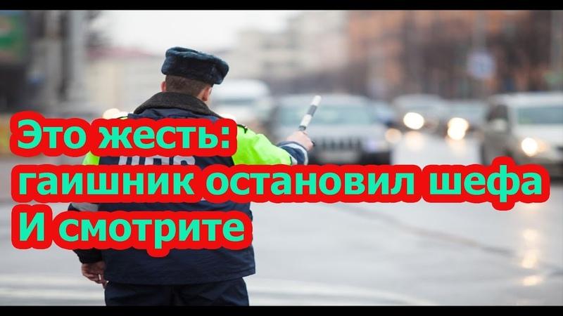 ГАИшник плакал когда узнал кого остановил ДПС и ФСБ ОМОН