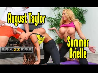 August Taylor, Summer Brielle порно секс анал минет порно секс анал минет [Трах, all sex, porn, big tits, Milf, инцест,порно