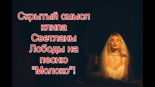 Скрытый смысл и символика в новом клипе Светланы Лободы на песню Молоко #лобода #молоко #иллюминаты