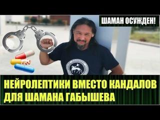 Шаман Габышев заключён в психиатрическую клинику теперь надолго