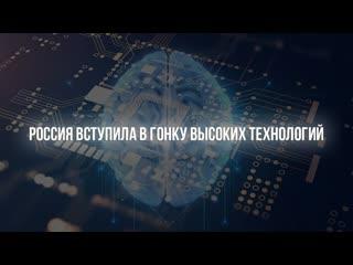 Россия вступила в гонку высоких технологий