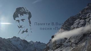 Гимн проекта Russian Irbis (памяти Владимира Высоцкого) / in memory of Vladimir Vysotsky