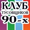 Клуб Тусовщиков 90-х ✔