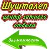 Подслушано l Дачи/Калтан VS Осинники/Новокузнецк