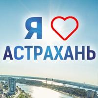 Фотография Я-Люблю Астраханя ВКонтакте