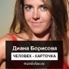 Diana Borisova