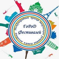 "Логотип ""ГОРОД ФЕСТИВАЛЕЙ"""