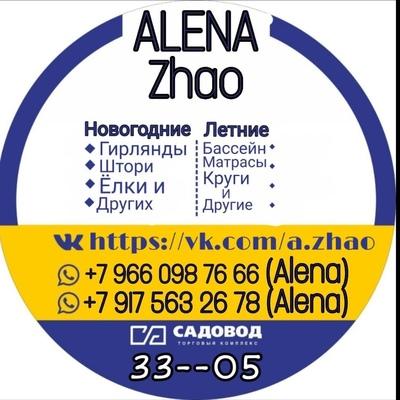 Alena Zhao