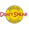 Школа английского Don't Speak