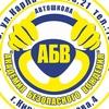 АБВ   Автошкола Киров