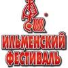 Всероссийский Ильменский фестиваль