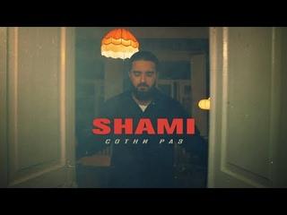 SHAMI - Сотни раз []