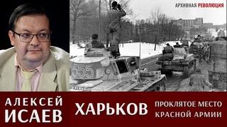 Алексей Исаев про неудачное советское наступление на Харьков весной 1943 года