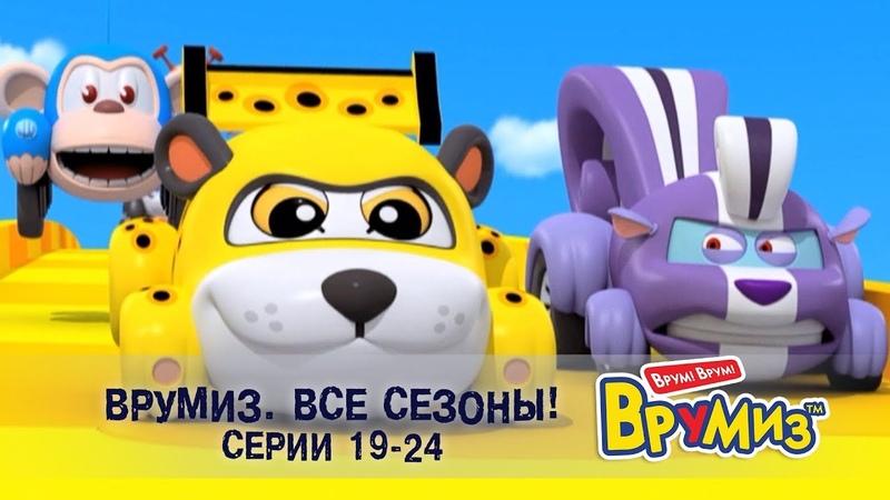 Врумиз Все сезоны Серии 19 24 Мультфильмы про машинки Сборник