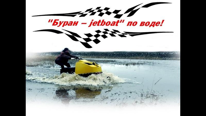 БУРАН JETBOAT по ВОДЕ Тестируем снегоход на возможность глиссирования