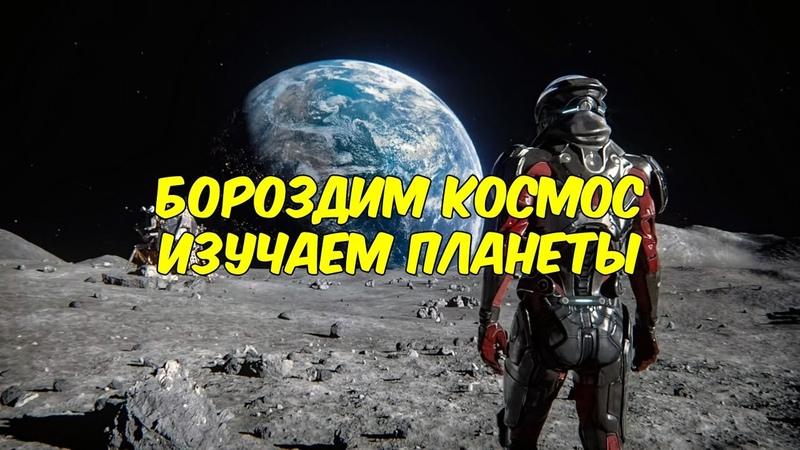🔴 Stream'чанскАй ▼ Бороздим космос изучаем планеты ● Mass Effect Andromeda 5