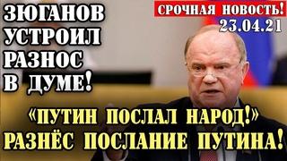 СРОЧНО! Зюганов НАКИНУЛСЯ НА Путина! Депутат РАЗНЁС послание Путина 2021! Скандал в госдуме