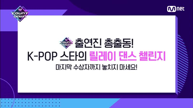 MCD DANCE CHALLENGE HyunA Bubble Pop KPOP TV Show M COUNTDOWN 200917 EP 682