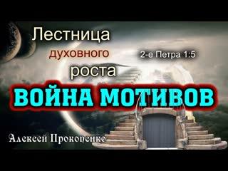 Лестница духовного роста | Война мотивов | 2-е Петра 1:5