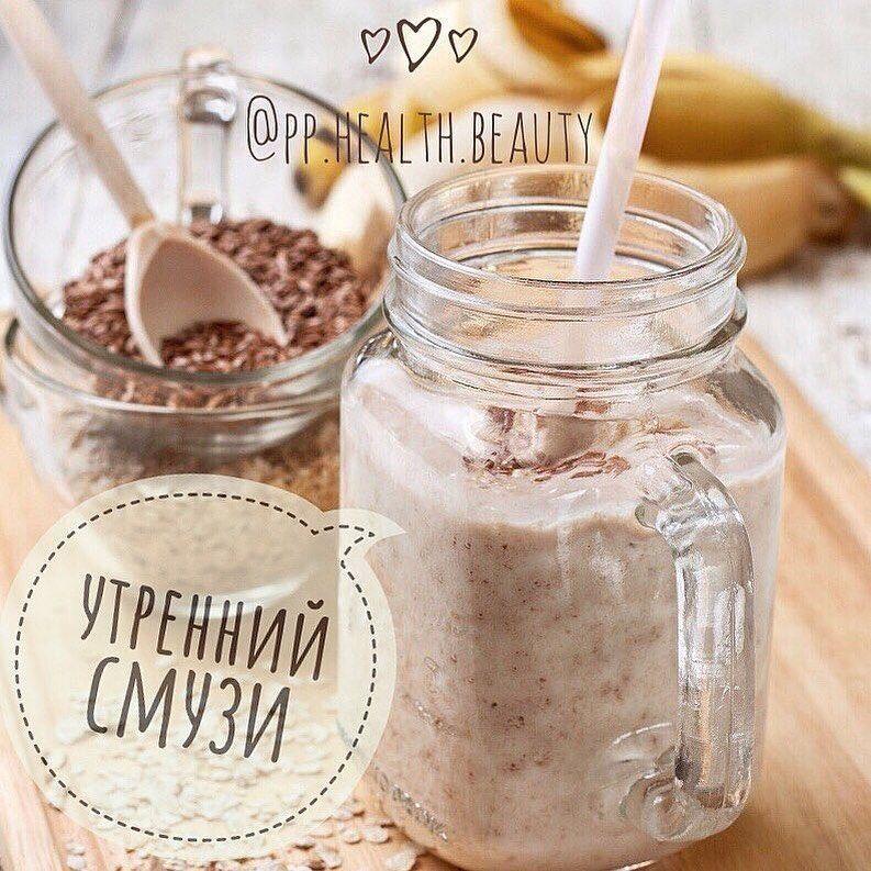 Очень полезный, быстрый и вкусный ПП смузи на завтрак