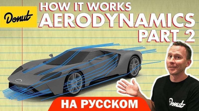 Аэродинамика Часть 2 Science Garage На Русском