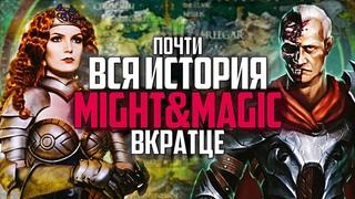 КРАТКОЕ введение в MIGHT & MAGIC