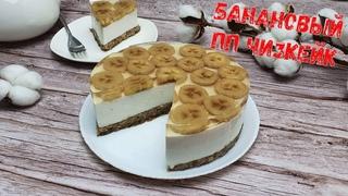 БАНАНОВЫЙ ПП ЧИЗКЕЙК БЕЗ ВЫПЕЧКИ   banana cheesecake