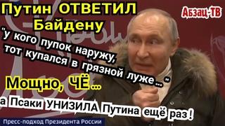 Путин ответил Байдену и словил новое унижение от Псаки. Вот позор-то! Детский сад, младшая группа...