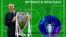 Футбол в красках! Зидан в Реал Мадриде жеребьевка Лиги Чемпионов!