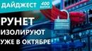 Авторы Cyberpunk 2077 обрадовали россиян Рунет изолируют уже в октябре У Steam всё плохо Дайджест