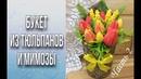 Букет из тюльпанов и мимозы/ЧАСТЬ 2/Декор крафт-стакана/Собираем букет/Мыловарение/Soap