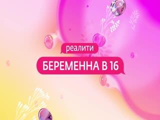 Beremenna_v_16_casting_se02_hd