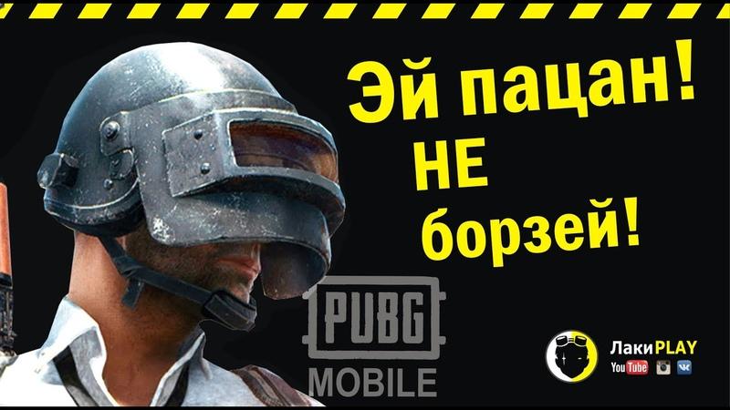 PUBG Дуракам везет Взяли ТОП 1 Катка с SOUL BRO 2 Мобайл версия